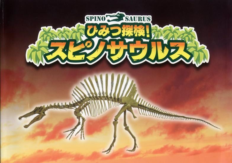 ひみつ探検! スピノサウルスの謎
