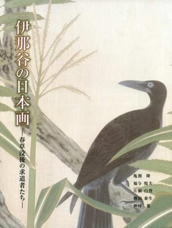 伊那谷の日本画 -春草没後の求道者たち -