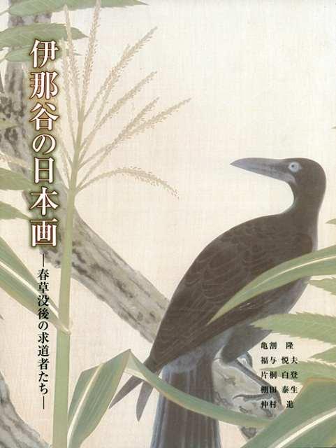 伊那谷の日本画 -春草没後の求道者たち –