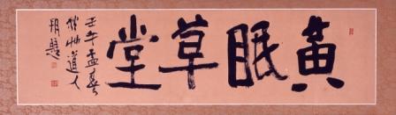 會津八一 扁額「黄眠草堂」 1942年