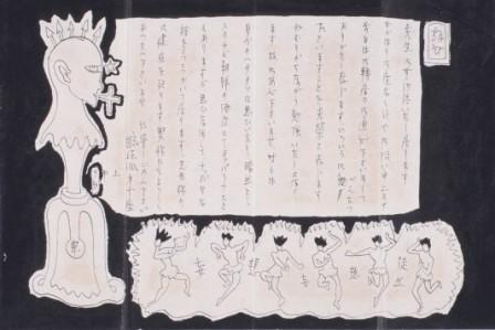 谷中安規 日夏耿之介宛書簡 1940年