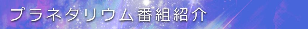 プラネタリム番組紹介ロゴ