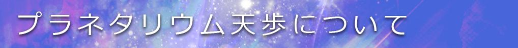 天歩についてロゴ
