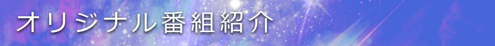 オリジナル番組紹介ロゴ