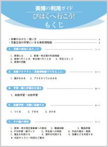 bihaku-guide