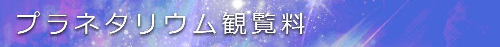 プラネタリウム観覧料ロゴ