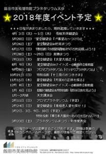 2018年度イベント予定s