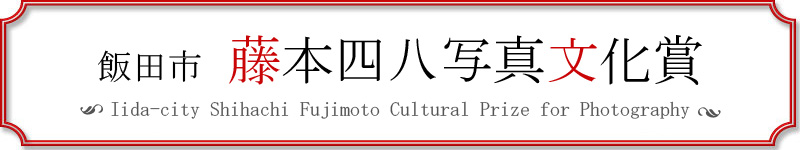 飯田市藤本四八写真文化賞