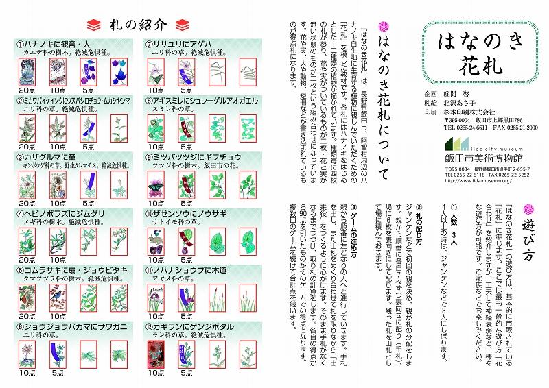 hananoki-hanafuda_txt