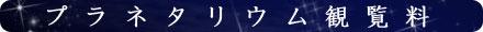 プラネタリウム観覧料