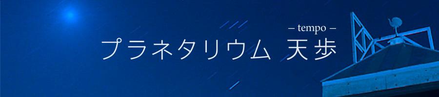 slide_tempo_05