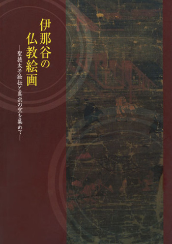 伊那谷の仏教絵画
