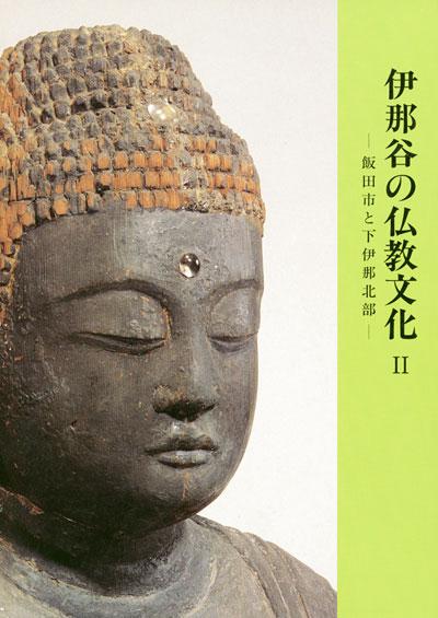 伊那谷の仏教文化Ⅱ