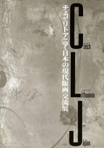 チェコ・リトアニア・日本の現代版画交流展