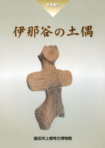 伊那谷の土偶