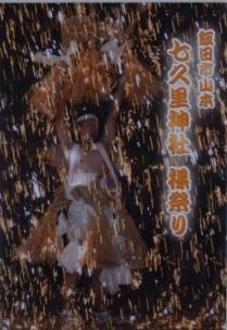 七久里神社の裸祭り