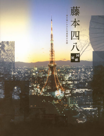 藤本四八回顧展 -美を追いかけた写真家の生涯-