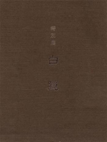 特別展 白隠 -伊那谷にも訪れた禅の傑僧-
