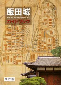 飯田城ガイドブック