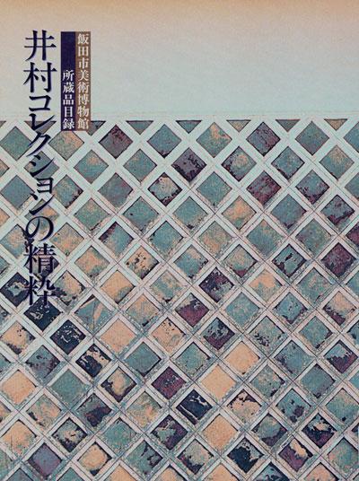 所蔵品目録 井村コレクションの精粋