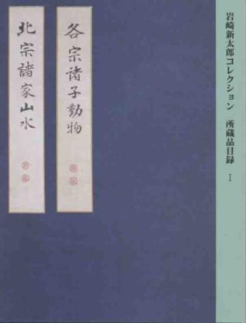 岩崎新太郎コレクション 所蔵品目録 Ⅰ