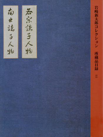 岩崎新太郎コレクション 所蔵品目録 Ⅱ