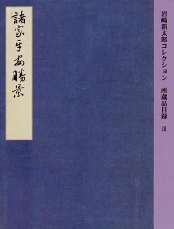 岩崎新太郎コレクション 所蔵品目録 Ⅲ