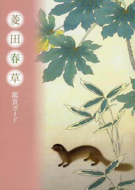 菱田春草の画像 p1_12