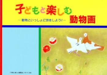 子どもと楽しむ動物画 -動物といっしょに旅をしよう!-