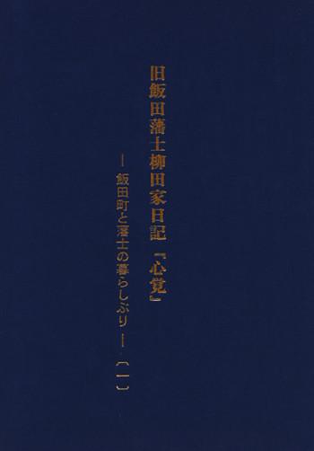 旧飯田藩士柳田家日記『心覚』[一]