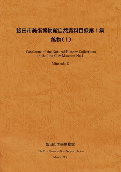 飯田市美術博物館自然資料目録第1集 鉱物(1)