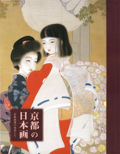 京都の日本画 -京都画壇の俊英たち-