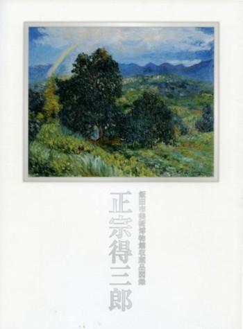 飯田市美術博物館収蔵品図録「正宗得三郎」