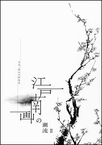 江戸南画の潮流Ⅱ -文晁・崋山の新感覚