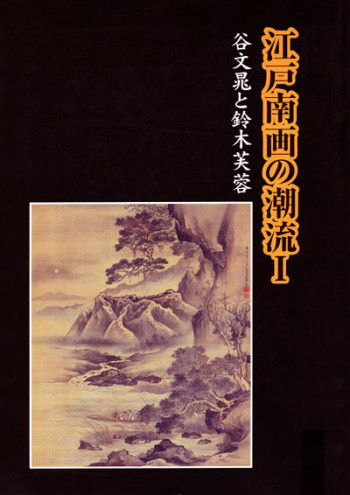 江戸南画の潮流Ⅰ 谷文晁と鈴木芙蓉