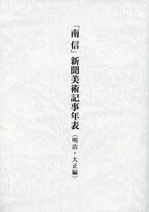 「南信」新聞美術記事年表(明治・大正編)