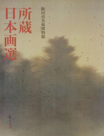 飯田市美術博物館 所蔵日本画選
