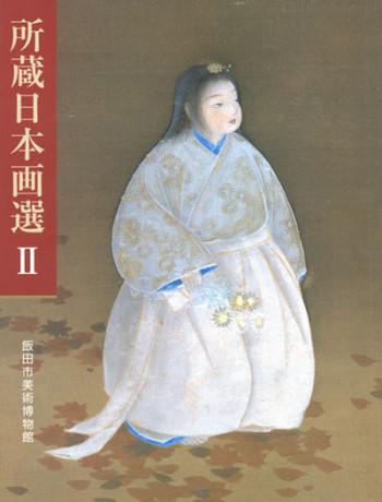 飯田市美術博物館 所蔵日本画選Ⅱ