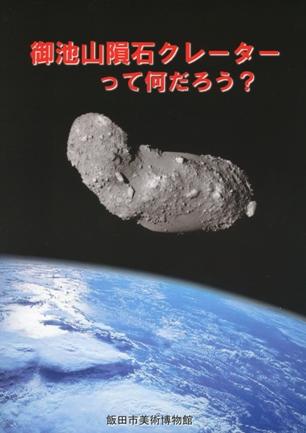 御池山隕石クレーターって何だろう?