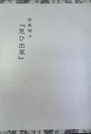 安東菊子『思ひ出草』