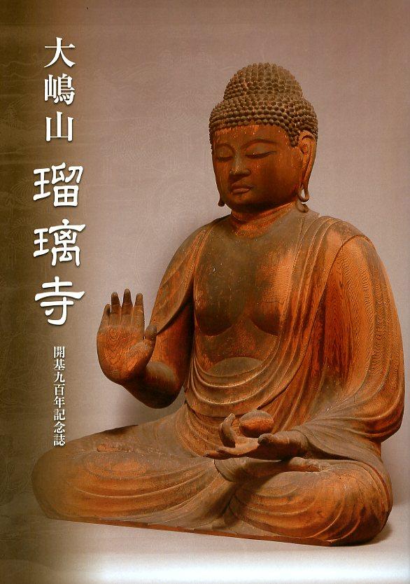 大嶋山 瑠璃寺 開基九百年記念誌