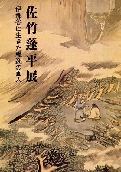 開館1周年記念 佐竹蓬平展-伊那谷に生きた飄逸の画人-