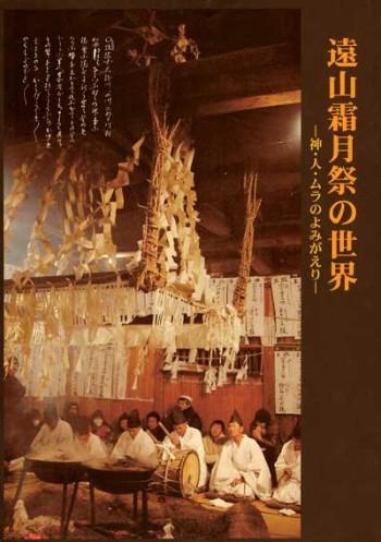 遠山霜月祭の世界
