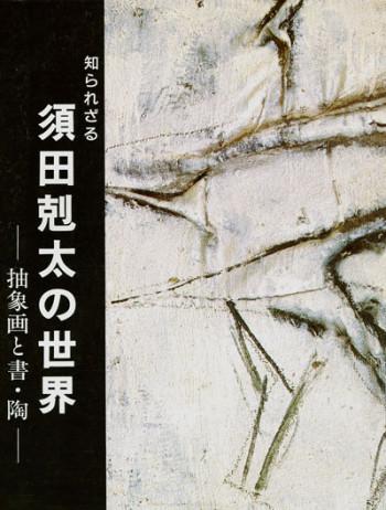 知られざる 須田剋太の世界 -抽象画と書・陶-
