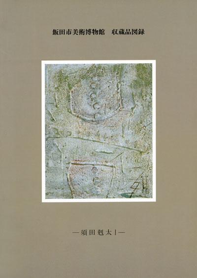 飯田市美術博物館 収蔵品図録 -須田剋太Ⅰ-