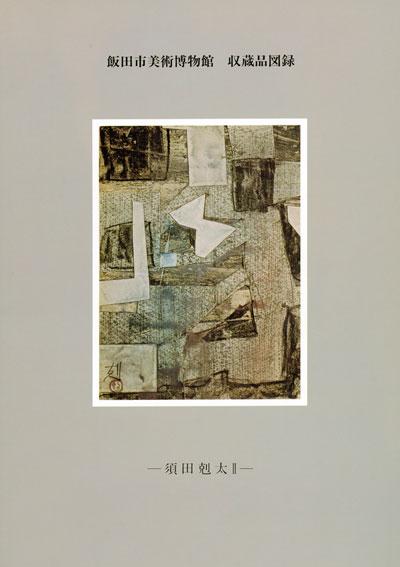 飯田市美術博物館 収蔵品図録 -須田剋太Ⅱ-