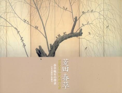 菱田春草没後百年記念特別展-春草晩年の探求-