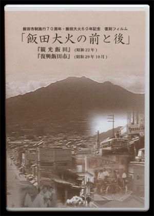 飯田大火の前と後