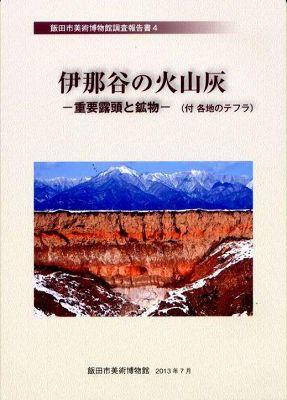 伊那谷の火山灰