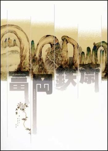 布施美術館コレクション 富岡鉄斎展